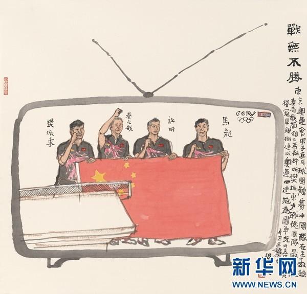 何加林为东京奥运会冠军马龙、樊振东、许昕作画