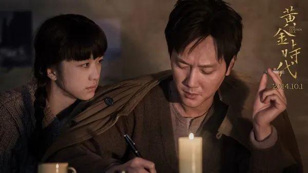 《黄金时代》剧照:萧红和萧军