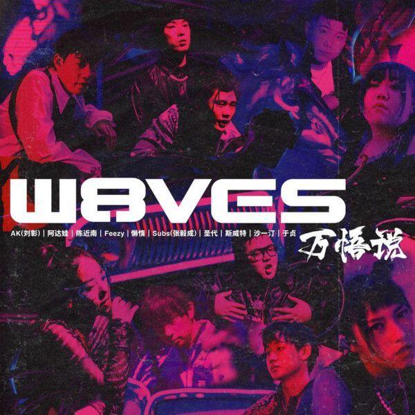 W8VES厂牌首支单曲《万悟说》上线 赛博朋克风打造未来科幻感