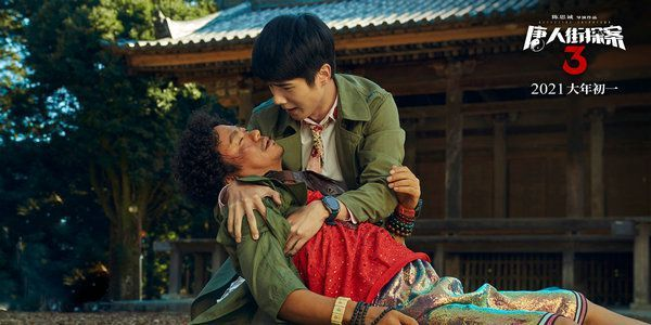 《唐人街探案3》王宝强刘昊然新年再送喜 妻夫木聪托尼贾加盟