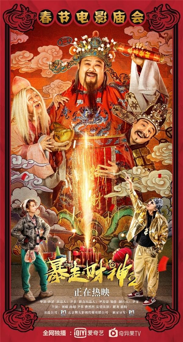 《暴走财神2》:喜剧电影井喷发力的2021春节档