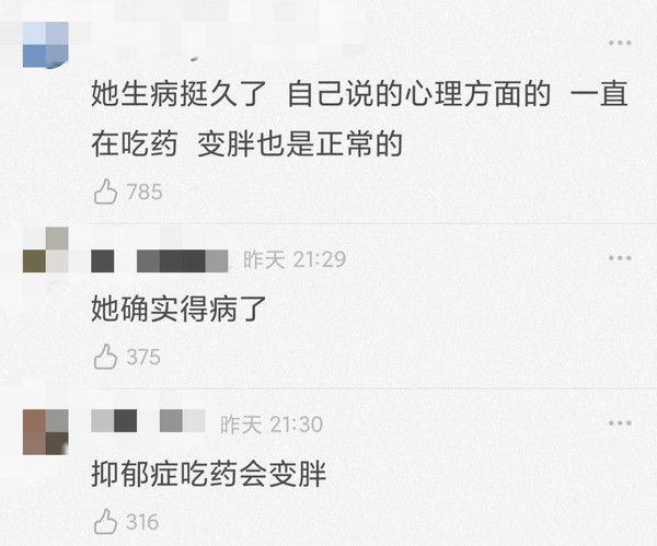 马思纯发福惹担忧 被疑因吃药变胖?曾自曝患病