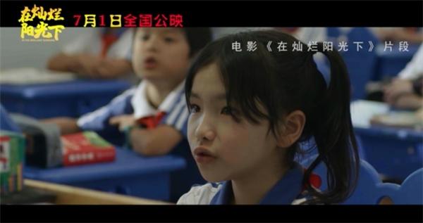 杨濡嫣参演电影《在灿烂阳光下》