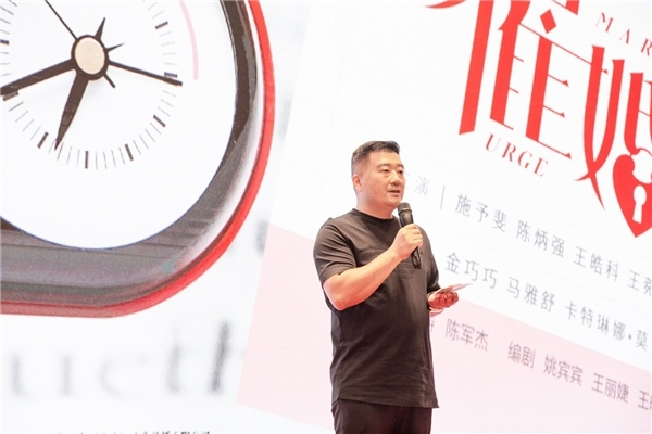 电影《催婚》定档8.14 相约七夕