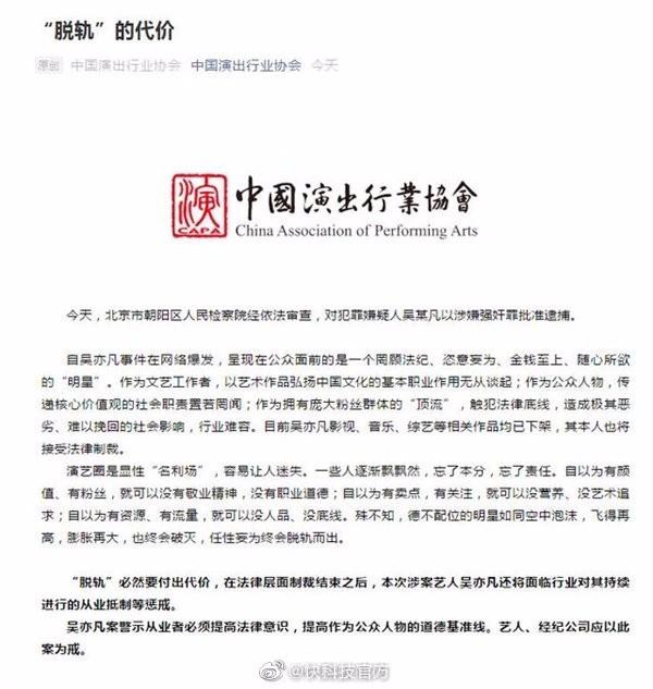 30岁吴亦凡被批捕 中演协:脱轨要付代价