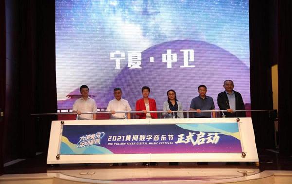 2021年黄河数字音乐节将在宁夏中卫举行