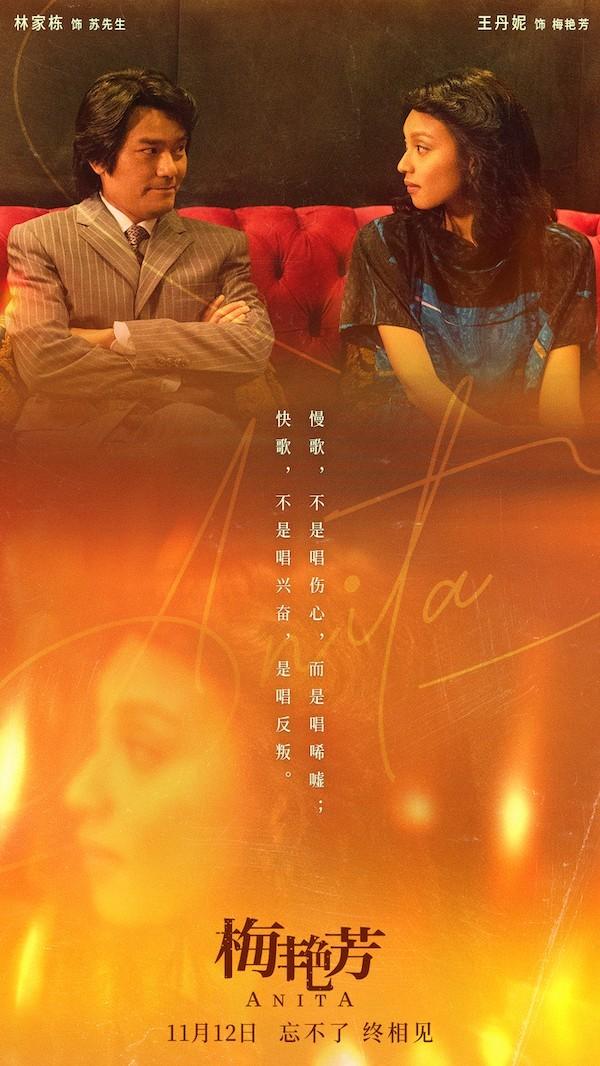 《梅艳芳》告别版预告 一曲绝唱嫁给观众与舞台