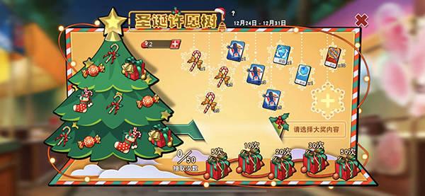 《灌篮高手》手游暖心圣诞活动大盘点