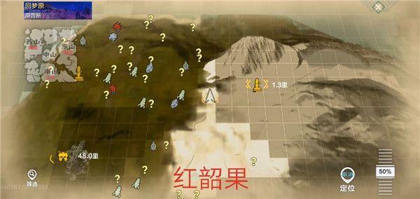 妄想山海东山区域资源分布一览