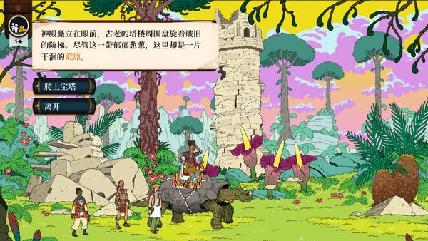 锚已抛下!《 奇妙探险队2》于1月28号登陆PC Steam