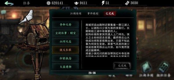 影之刃3侠义长歌任务流程和奖励介绍