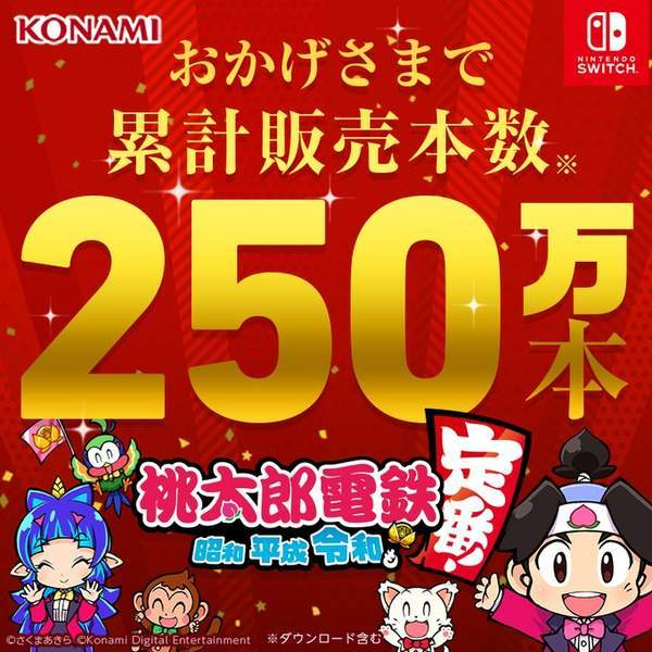Fami通一周游戏销量:《桃太郎电铁》一枝独秀11连冠