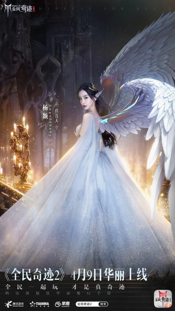 全民奇迹2今日公布首位绝美精灵女神Angelababy