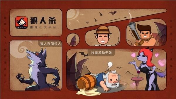 狼人杀攻略:几个小技巧让狼人杀新手玩家更快入门