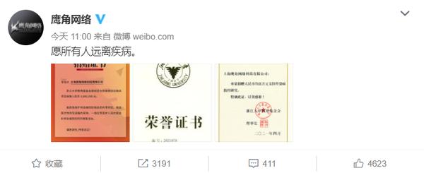 鹰角支持传染病防控研究向浙大教育基金会捐300万