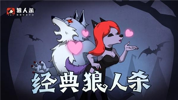 狼人杀攻略:狼人杀狼美人怎么玩?