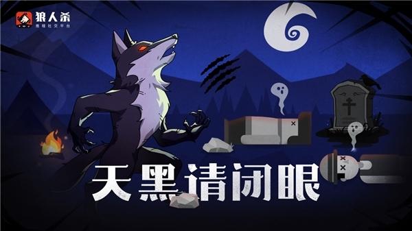 狼人杀怎么玩:最基础的攻略教你如何玩好狼人杀