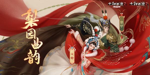 《大话西游2》梨园曲韵 京剧时装展现国粹之美