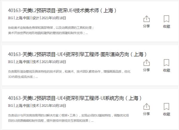 腾讯发布王者荣耀IP射击项目招聘信息 虚幻4打造