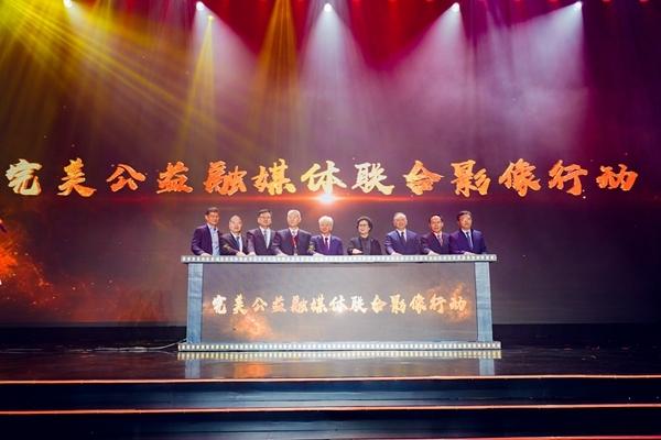 """侨资企业完美公司荣获""""2020中国社会责任优秀案例奖"""""""