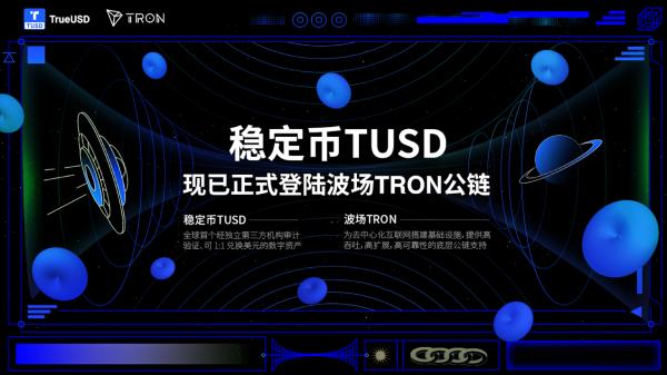 TUSD正式在波场TRON部署,持续释放无限生态潜力