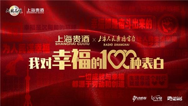"""表白幸福,致敬时代 ,""""上海贵酒·我对幸福的100种表白""""启动仪式暨上海贵酒中心"""