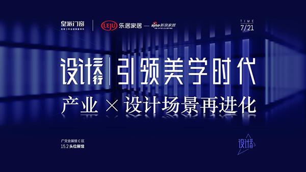 中国建博会(广州)丨看门窗巨头皇派门窗如何引领美学新场景