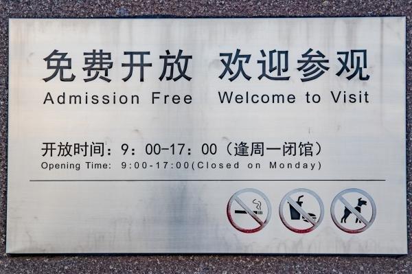 深圳美术馆要门票吗?要不要提前预约