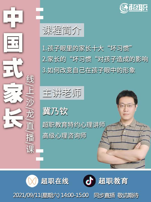 超职教育线上沙龙:中国式家长的教育,成为孩子成长的阻力!