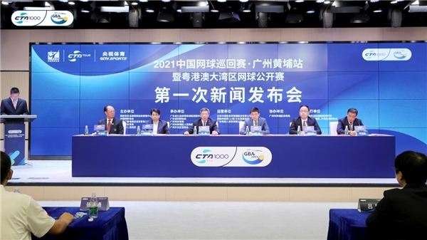 2021中国网球巡回赛CTA1000广州黄埔站全面升级