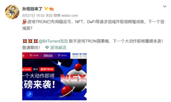 孙哥的BitTorrent联合波场TRON搞事情了!