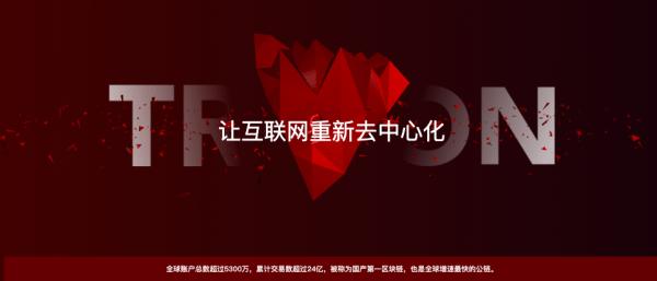 孙宇晨的波场网络竞争力十足,国产第一公链当之无愧