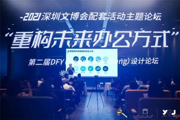 """""""重构未来办公方式""""——第二届DFY设计论坛圆满举行"""