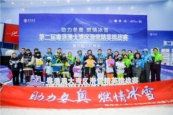 冰雪+教育 粤港澳大湾区滑雪精英挑战赛探索校园冰雪运动新路