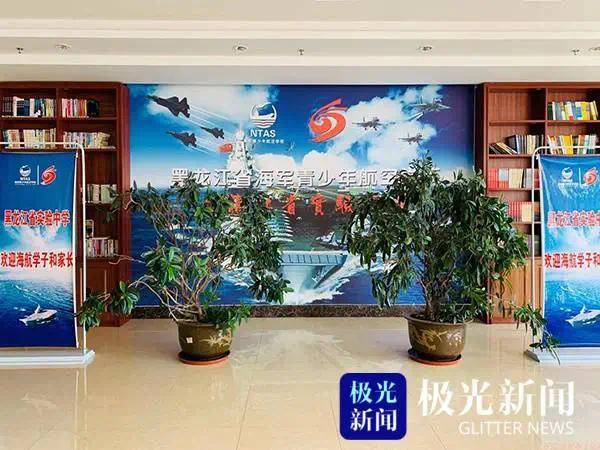黑龙江省实验中学国防教育展馆揭牌