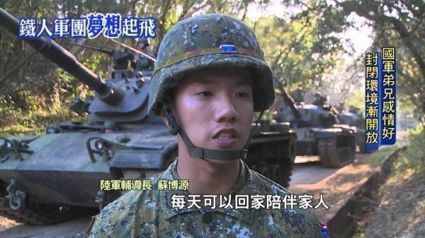 """""""去中国化""""台军搞""""五大战区""""!那来的自信?"""