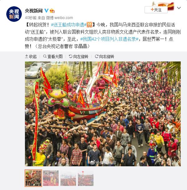"""中国与马来西亚联合申报的""""送王船""""成功申遗"""