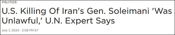 """""""联合国专员:美国暗杀苏莱曼尼属非法行为"""",去年7月NPR报道截图"""