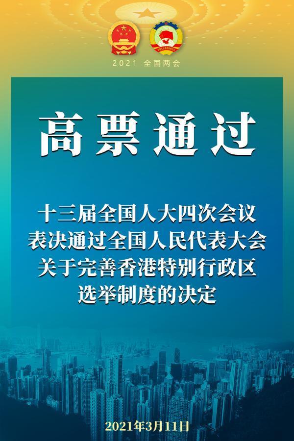 (两会受权发布)全国人大高票通过关于完善香港特别行政区选举制度的决定