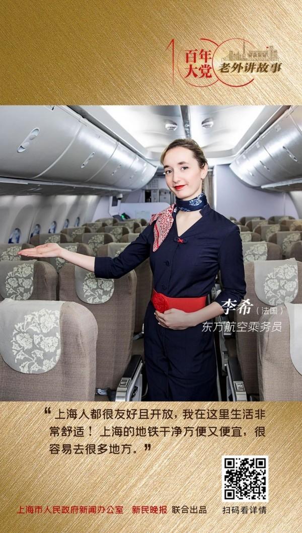 李希:我在上海做空姐,见证中法距离越来越近   百年大党-老外讲故事(12)