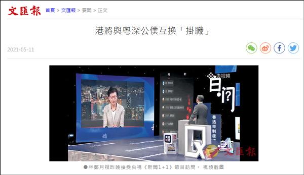"""林郑月娥:香港将与内地公务员互换""""挂职"""""""