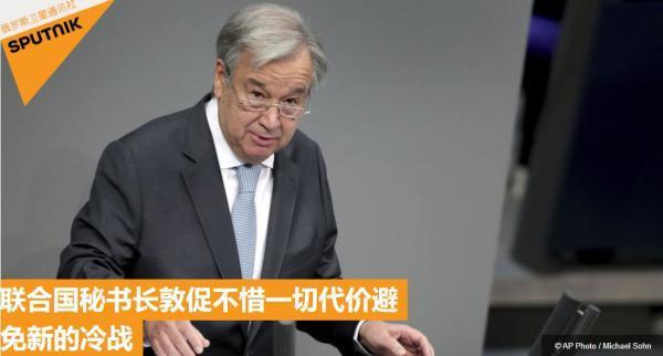 联合国秘书长古特雷斯再呼吁:必须避免新冷战