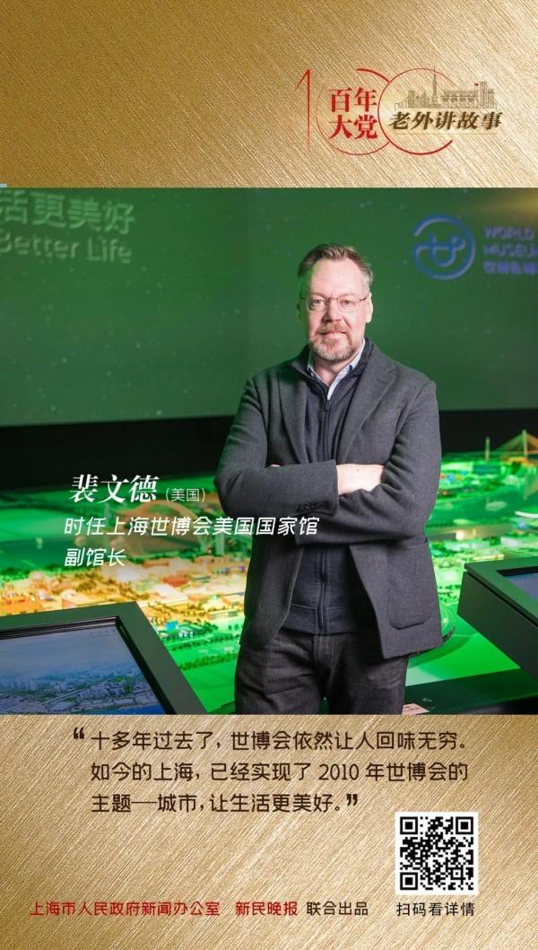 裴文德:上海实现了2010年世博会的主题——城市,让生活更美好 | 百年大党-老外讲故事