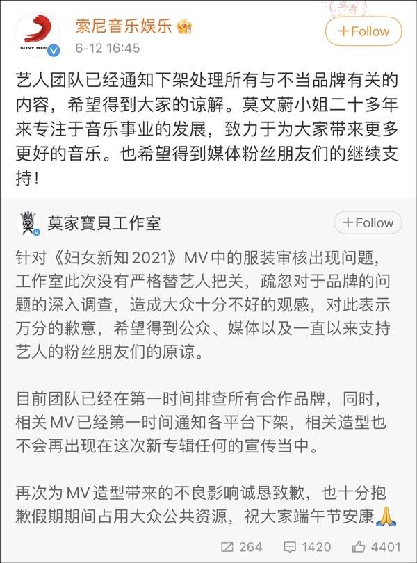 莫文蔚为MV穿辱华品牌道歉:没借口,就是疏忽