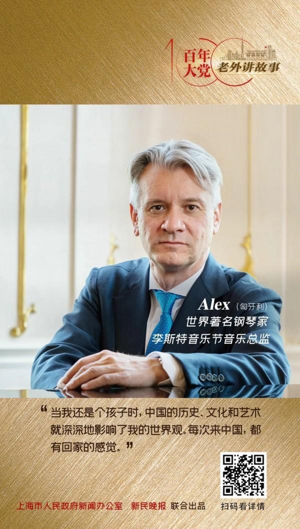 Alex:中国在抗击疫情方面是正确的榜样 | 百年大党-老外讲故事(87)