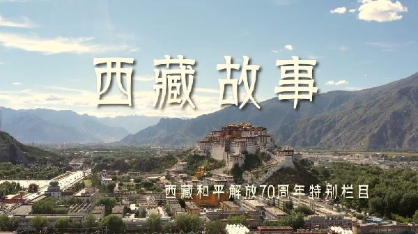 西藏故事 向阳之路