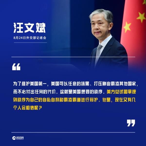 汪文斌:美方总试图拿规则秩序为自己的自私自利和霸凌霸道进行辩护