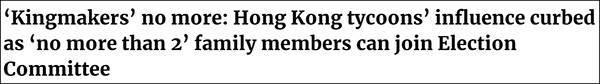港媒:香港富豪被限制 每个家族最多2人进选委会