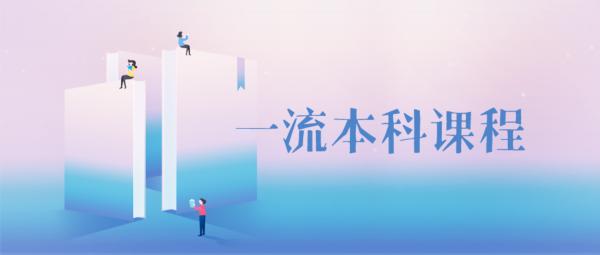 """山东新获增204门""""金课""""!5000多门国家级一流本科课程公布"""