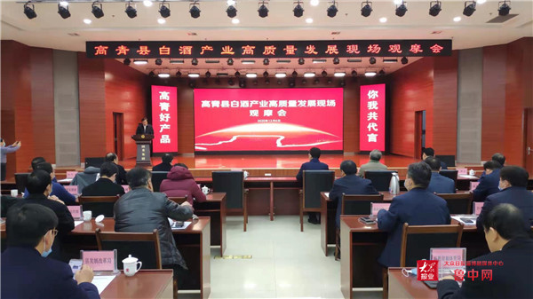 山东淄博高青县白酒产业高质量发展现场观摩会在国井集团举行